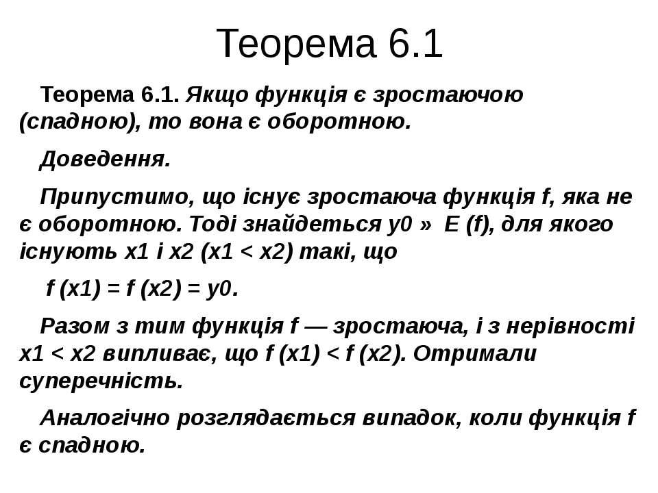 Теорема 6.1 Теорема 6.1. Якщо функція є зростаючою (спадною), то вона є оборо...