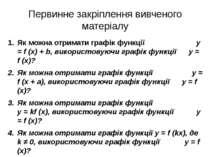Первинне закріплення вивченого матеріалу Як можна отримати графік функції y =...