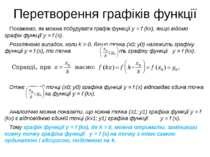 Перетворення графіків функції Покажемо, як можна побудувати графік функції y ...