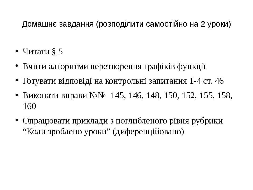 Домашнє завдання (розподілити самостійно на 2 уроки) Читати § 5 Вчити алгорит...