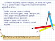 В геометрії виділяють задачі на побудову, які можна ров'язувати тільки за доп...
