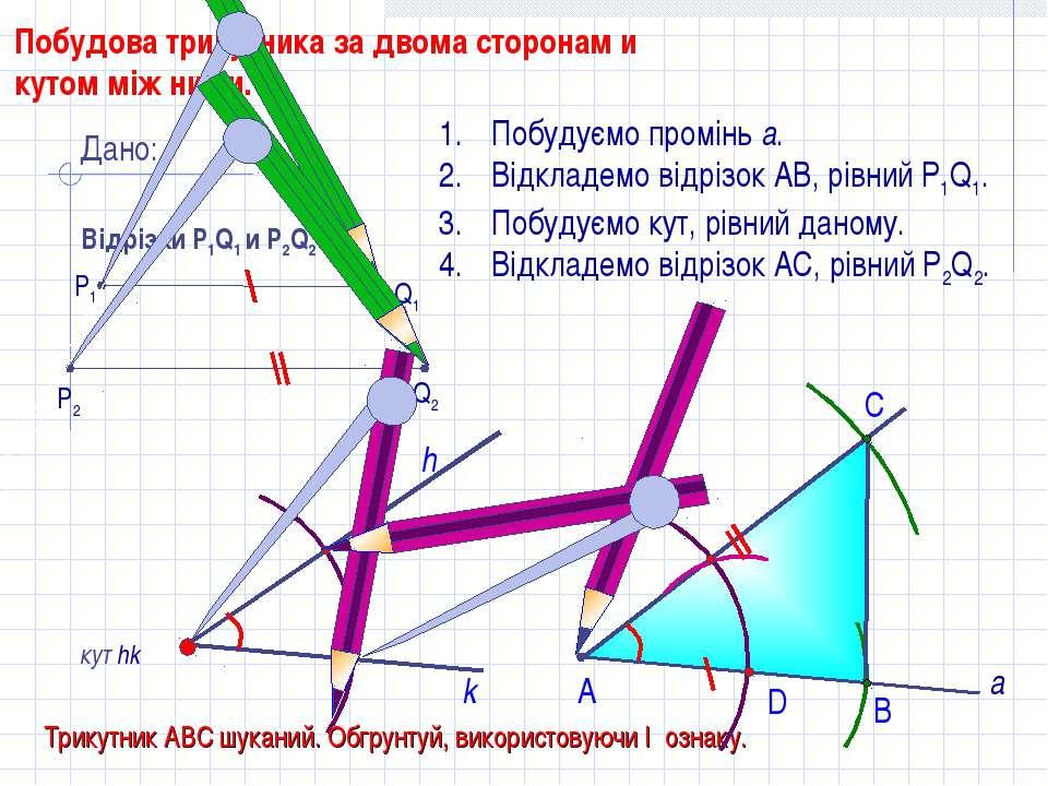 D С Побудова трикутника за двома сторонам и кутом між ними. кут hk h Побудуєм...