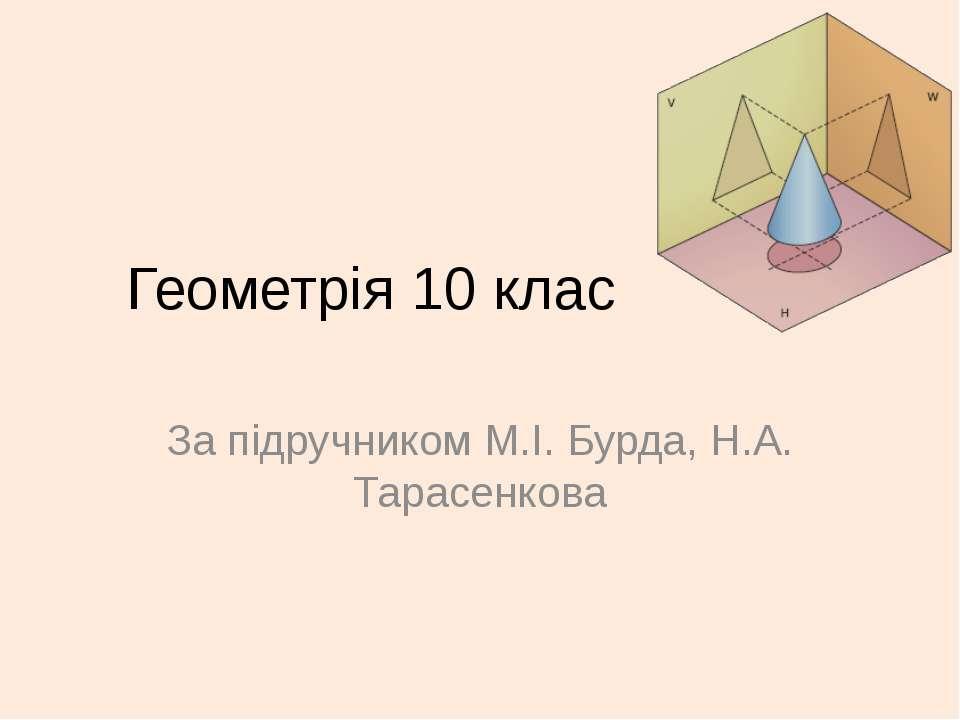 Геометрія 10 клас За підручником М.І. Бурда, Н.А. Тарасенкова
