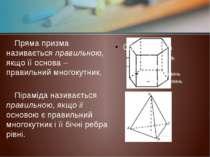Пряма призма називається правильною, якщо її основа – правильний многокутник....