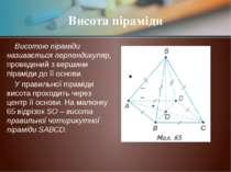Висотою піраміди називається перпендикуляр, проведений з вершини піраміди до ...