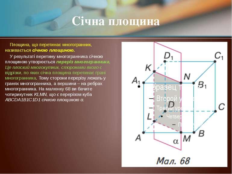 Площина, що перетинає многогранник, називається січною площиною. У результаті...