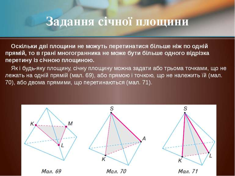 Оскільки дві площини не можуть перетинатися більше ніж по одній прямій, то в ...