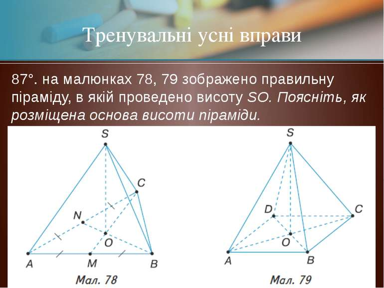 87°. на малюнках 78, 79 зображено правильну піраміду, в якій проведено висоту...