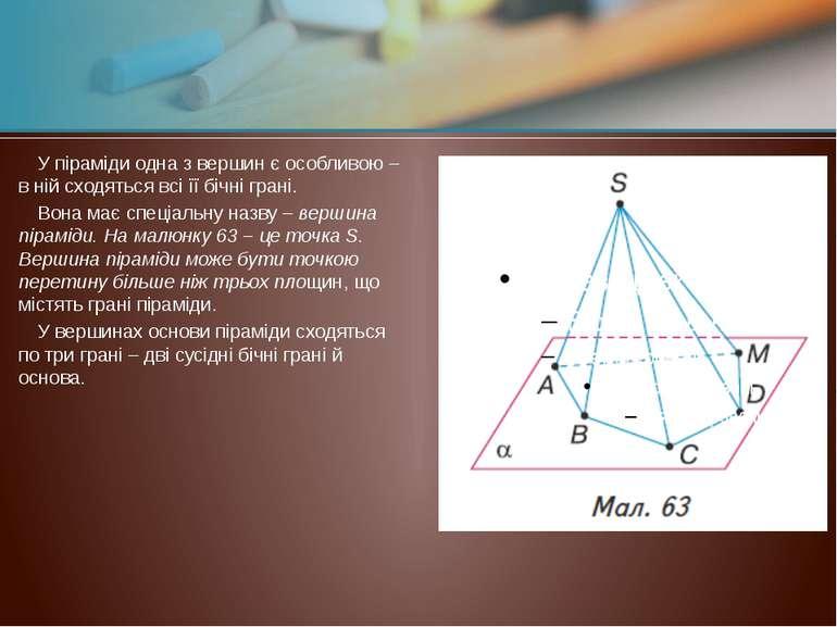 У піраміди одна з вершин є особливою – в ній сходяться всі її бічні грані. Во...