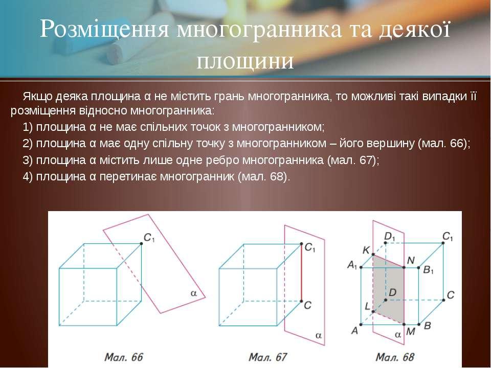 Якщо деяка площина α не містить грань многогранника, то можливі такі випадки ...