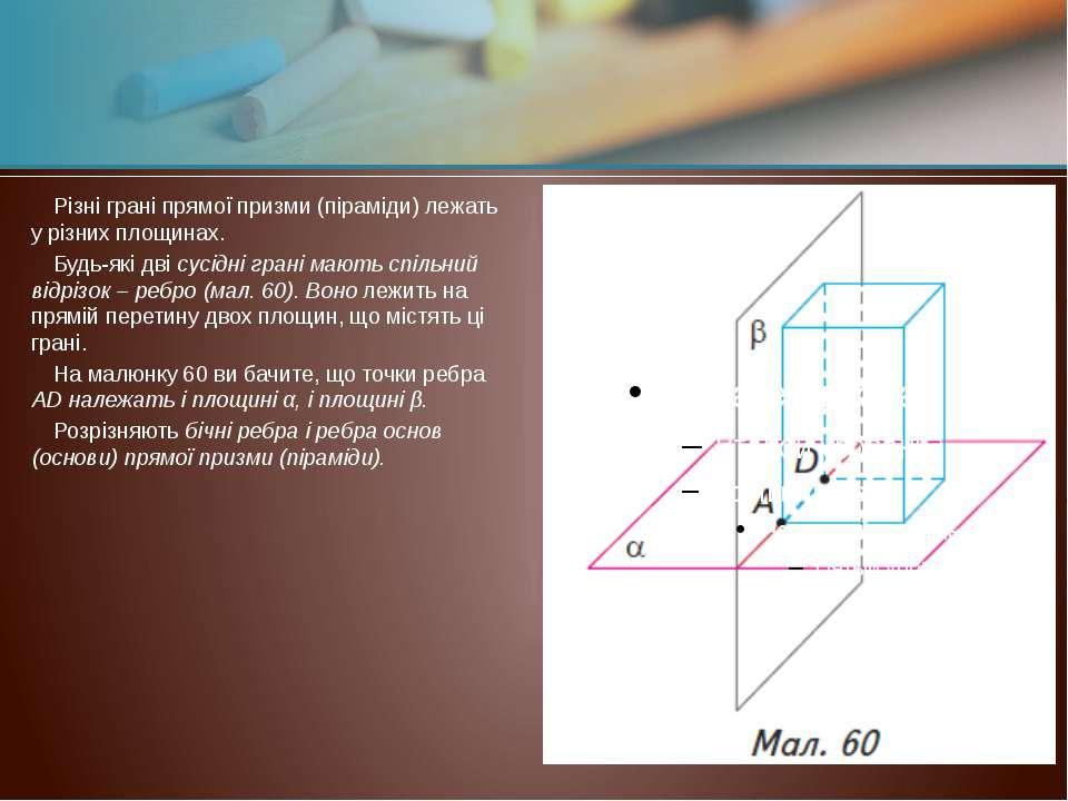 Різні грані прямої призми (піраміди) лежать у різних площинах. Будь-які дві с...