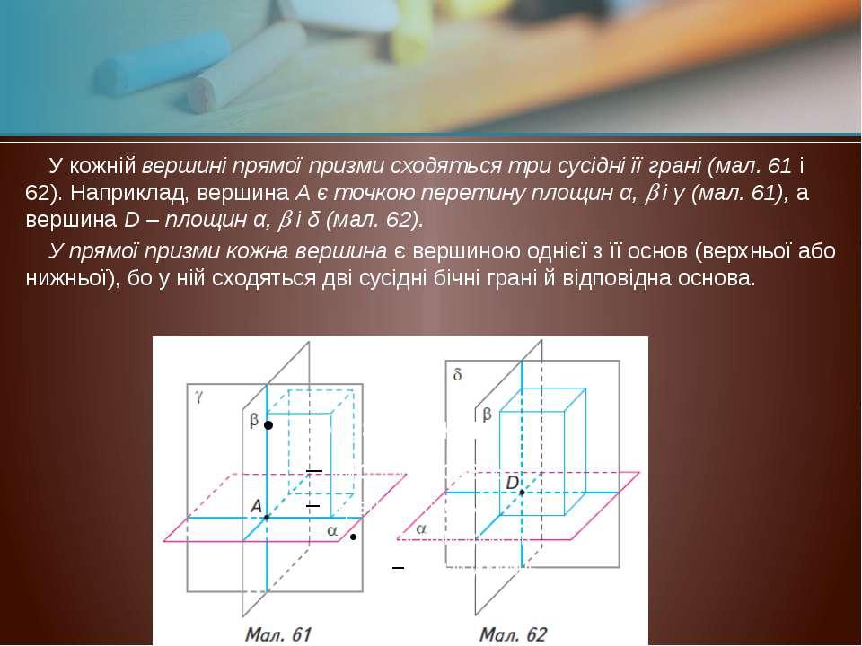 У кожній вершині прямої призми сходяться три сусідні її грані (мал. 61 і 62)....
