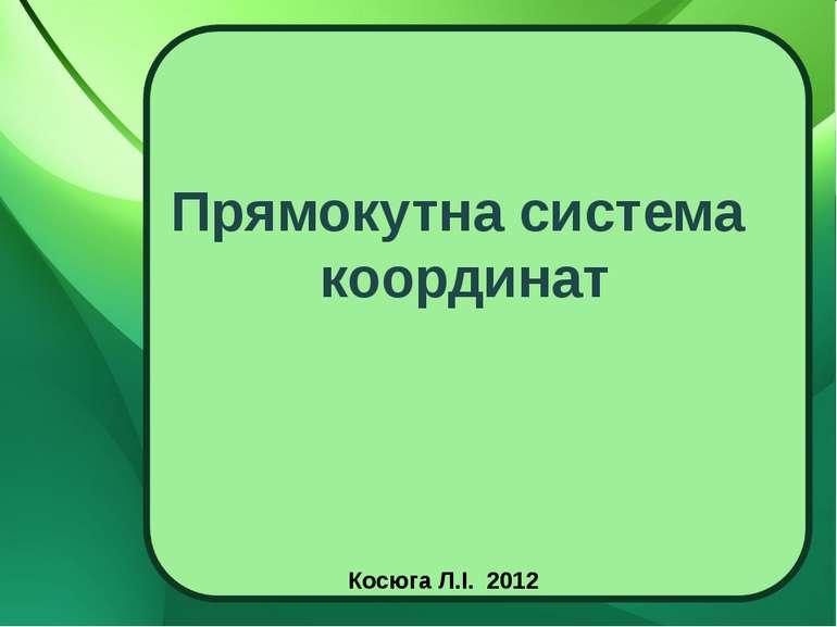 Косюга Л.І. 2012 Прямокутна система координат