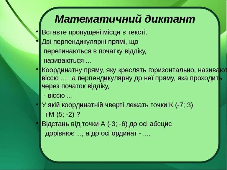 Математичний диктант Вставте пропущені місця в тексті. Дві перпендикулярні пр...