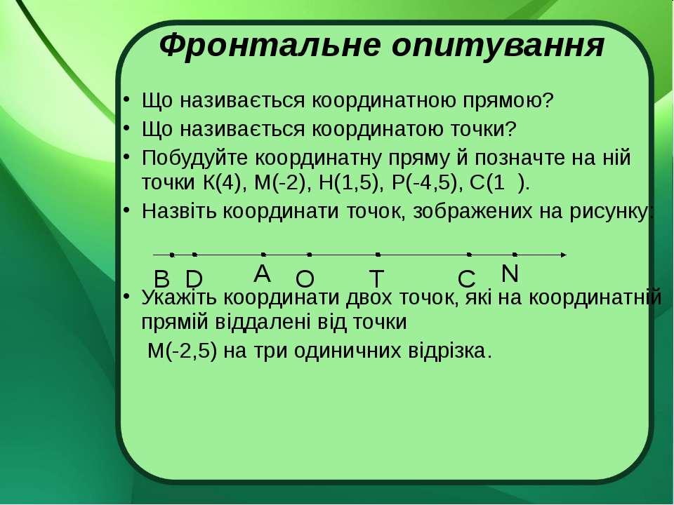 Фронтальне опитування Що називається координатною прямою? Що називається коор...