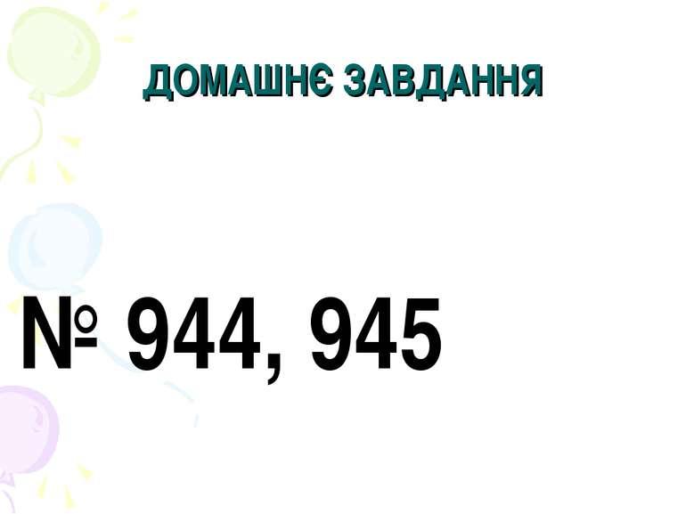 ДОМАШНЄ ЗАВДАННЯ № 944, 945