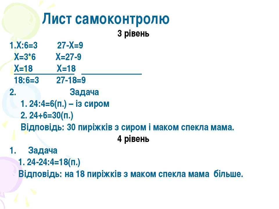 3 рівень 1.Х:6=3 27-Х=9 Х=3*6 Х=27-9 Х=18 Х=18 18:6=3 27-18=9 Задача 1. 24:4=...