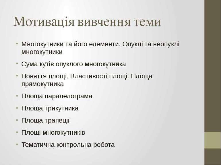 Мотивація вивчення теми Многокутники та його елементи. Опуклі та неопуклі мно...