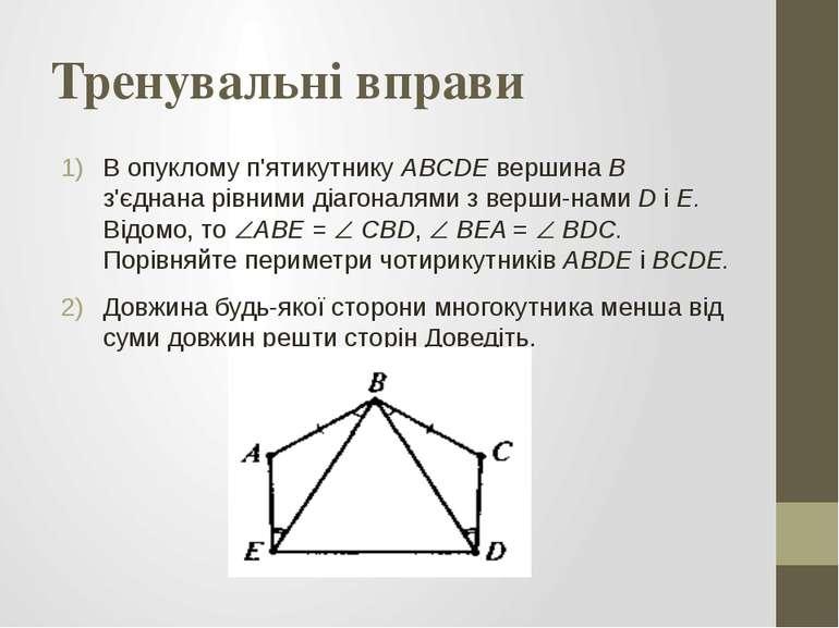 Тренувальні вправи В опуклому п'ятикутнику ABCDE вершина В з'єднана рівними д...