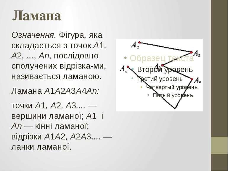 Ламана Означення. Фігура, яка складається з точок А1, А2, ..., Аn, послідовно...