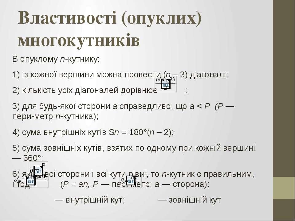 Властивості (опуклих) многокутників В опуклому n-кутнику: 1) із кожної вершин...