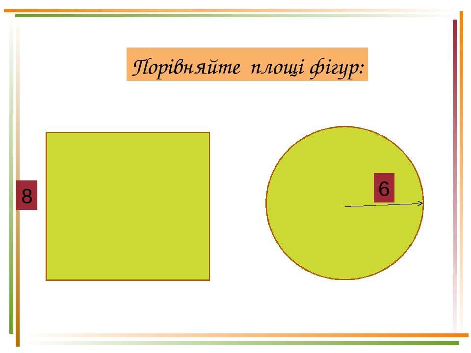 8 6 Порівняйте площі фігур: