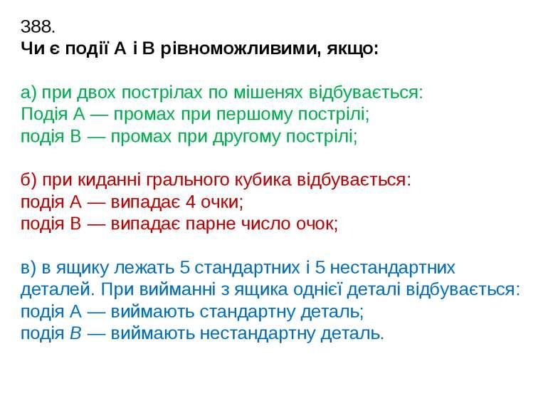 390. Які з подій є попарно несумісними і утворюють повну групу, якщо: а) Олег...
