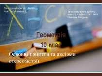 Геометрія 10 клас Основні поняття та аксіоми стереометрії За основу взято роб...