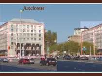 Аксіоми