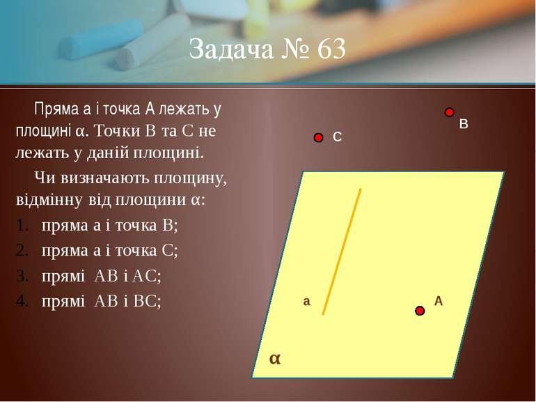 Пряма а і точка А лежать у площині α. Точки B та C не лежать у даній площині....