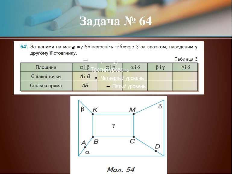 Задача № 64