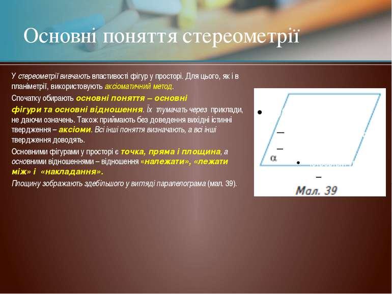 У стереометрії вивчають властивості фігур у просторі. Для цього, як і в плані...