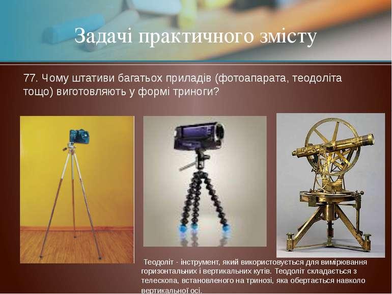 77. Чому штативи багатьох приладів (фотоапарата, теодоліта тощо) виготовляють...