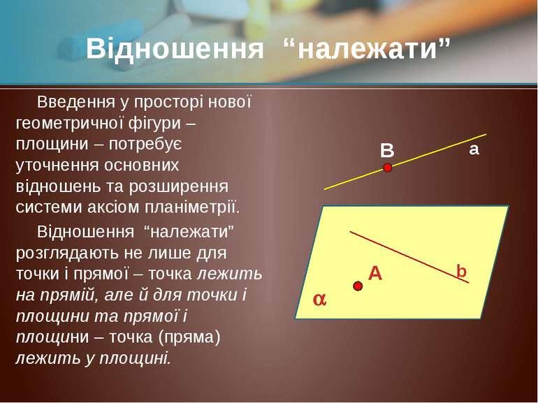 Введення у просторі нової геометричної фігури – площини – потребує уточнення ...