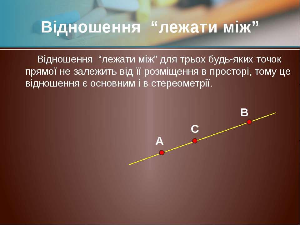 """Відношення """"лежати між"""" для трьох будь-яких точок прямої не залежить від її р..."""
