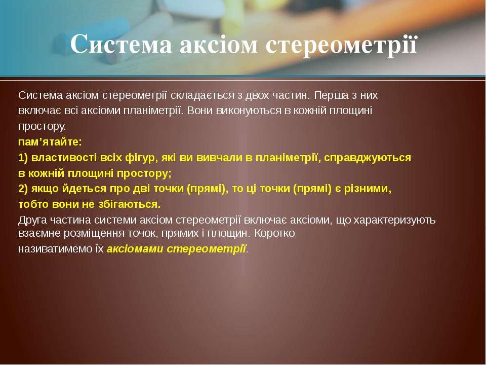Система аксіом стереометрії складається з двох частин. Перша з них включає вс...