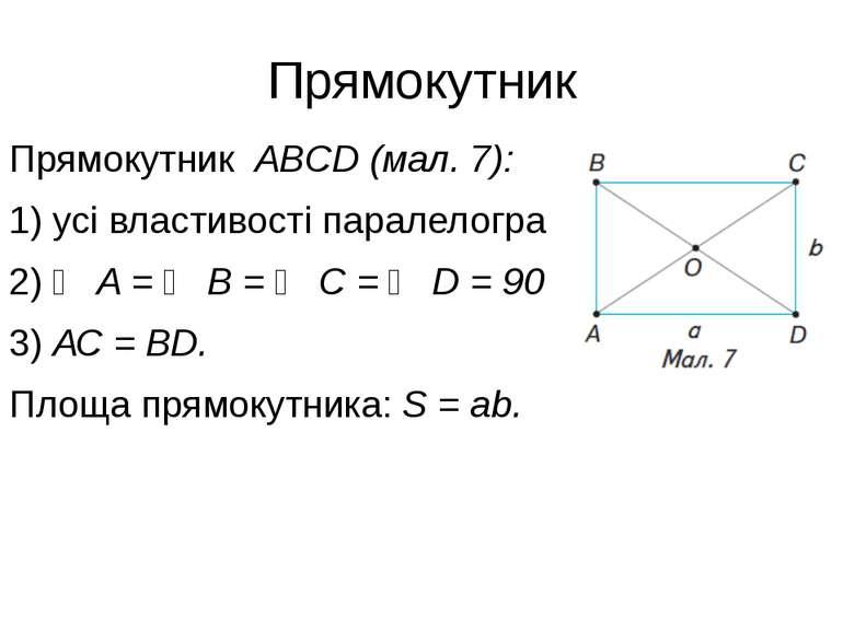 Прямокутник Прямокутник ABCD (мал. 7): 1) усі властивості паралелограма; 2) ∠...