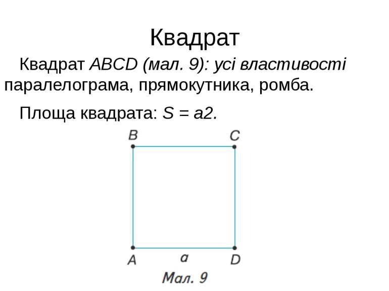 Квадрат Квадрат ABCD (мал. 9): усі властивості паралелограма, прямокутника, р...