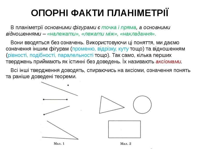 ОПОРНІ ФАКТИ ПЛАНІМЕТРІЇ В планіметрії основними фігурами є точка і пряма, а ...