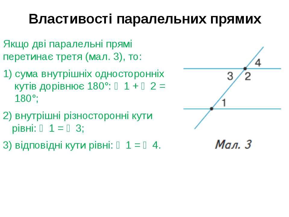 Властивості паралельних прямих Якщо дві паралельні прямі перетинає третя (мал...