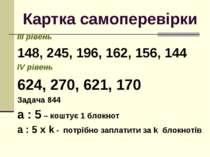 Картка самоперевірки ІІІ рівень 148, 245, 196, 162, 156, 144 ІV рівень 624, 2...