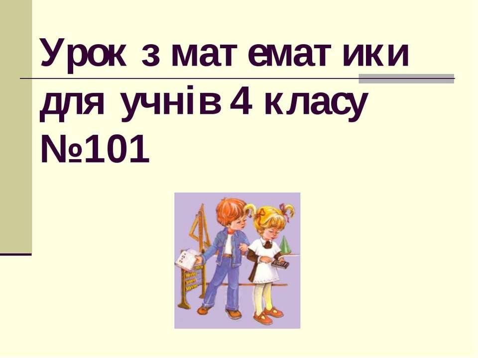 Урок з математики для учнів 4 класу № 101