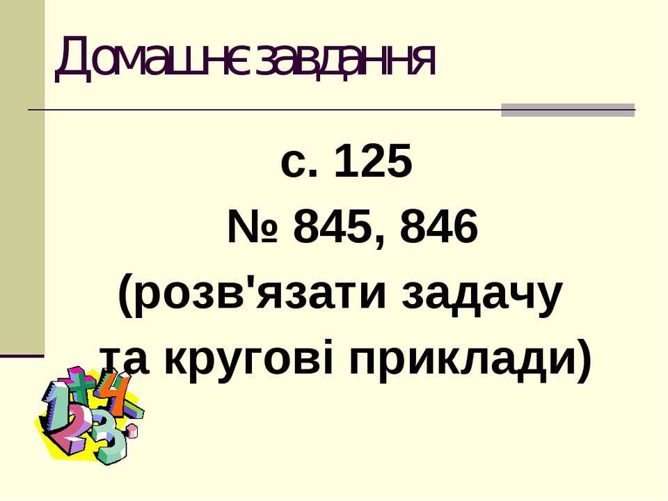 Домашнє завдання с. 125 № 845, 846 (розв'язати задачу та кругові приклади)