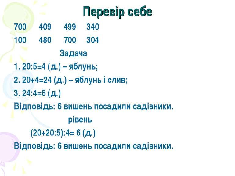 Перевір себе 700 409 499 340 100 480 700 304 Задача 1. 20:5=4 (д.) – яблунь; ...