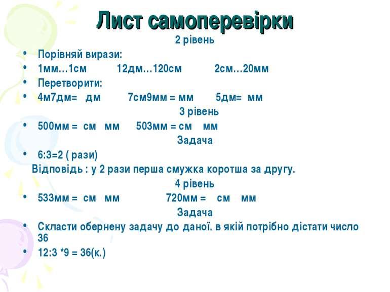 Лист самоперевірки 2 рівень Порівняй вирази: 1мм…1см 12дм…120см 2см…20мм Пере...