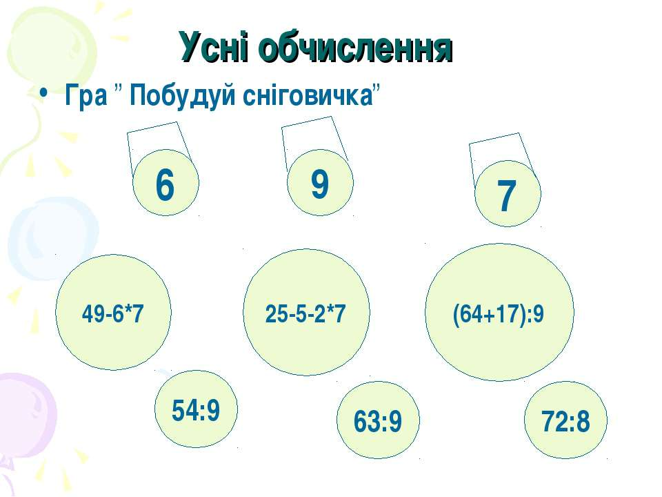 """Усні обчислення Гра """" Побудуй сніговичка"""" 54:9 9 7 25-5-2*7 (64+17):9 49-6*7 ..."""