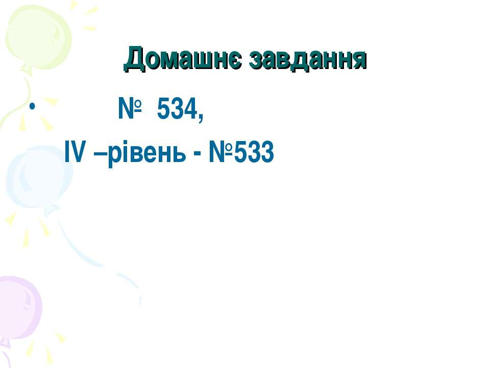 Домашнє завдання № 534, IV –рівень - №533