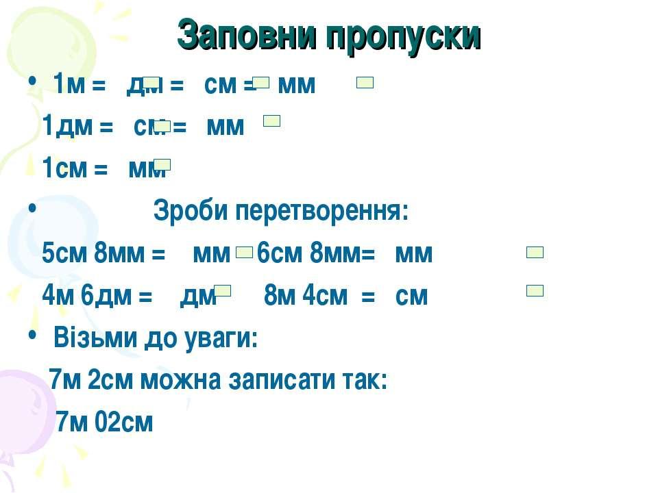 Заповни пропуски 1м = дм = см = мм 1дм = см = мм 1см = мм Зроби перетворення:...