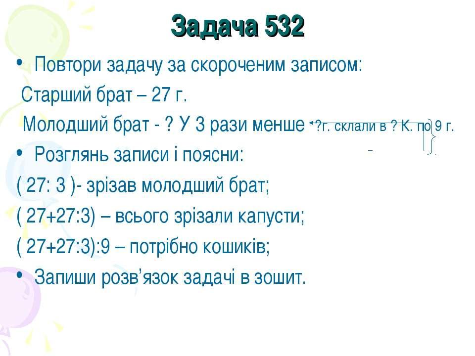 Задача 532 Повтори задачу за скороченим записом: Старший брат – 27 г. Молодши...