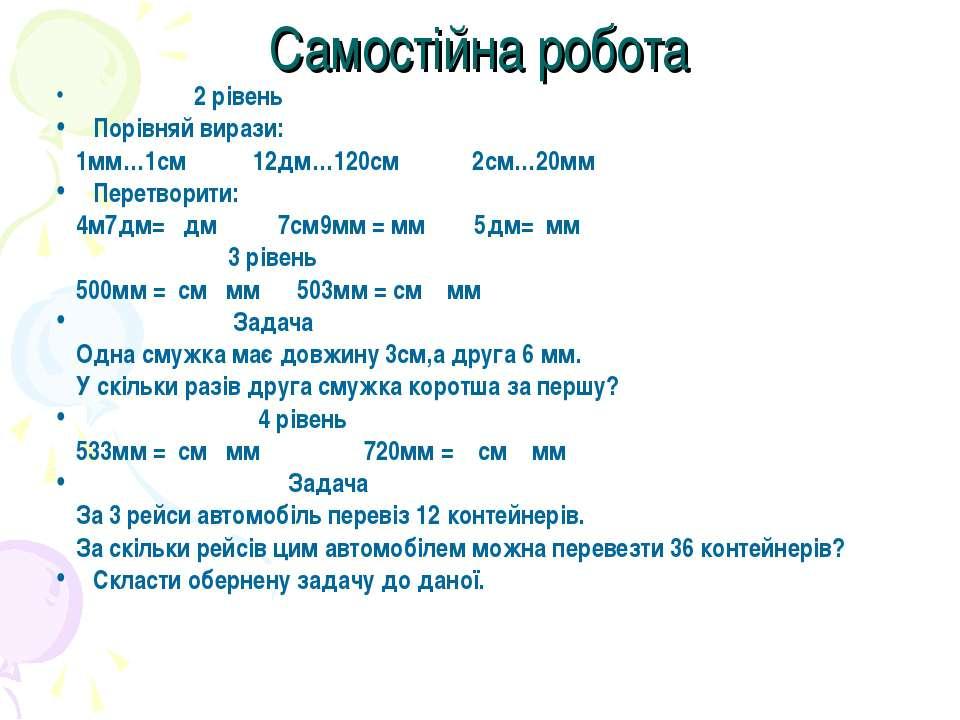 Самостійна робота 2 рівень Порівняй вирази: 1мм…1см 12дм…120см 2см…20мм Перет...
